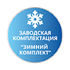 winter_kit