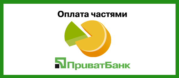 oplata-chastyami-1
